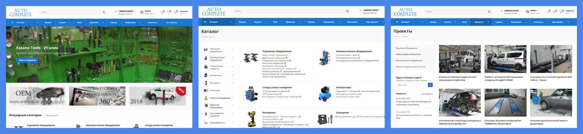 Наш новый сайт autocomplete.com.ua